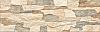 Kamień elewacyjny Aragon SAVANNA - PŁYTKA RUSTYKALNA 450x150x9 mm DO WEW.I NA ZEW.GAT.1 ( OP.0,60 M2 )K.J.CERRAD
